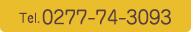 TEL 0277743093